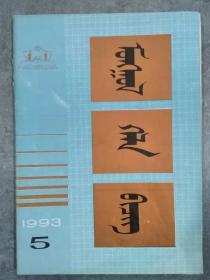 蒙古語文 1993年 第5期(月刊) 蒙文版