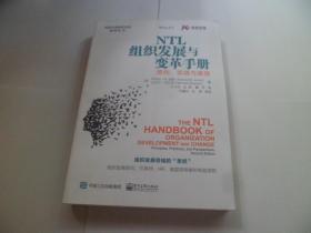 NTL组织发展与变革手册——原则、实践与展望