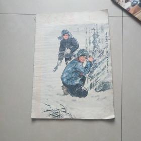 人民畫報1974.1
