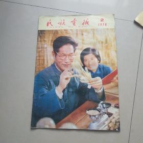 民族畫報1978.2