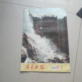 廣東畫報試刊缺前兩頁