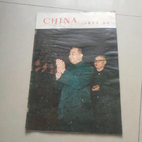 人民畫報1977.2.3