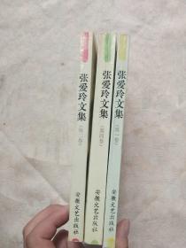 张爱玲文集【全四册】缺第三册