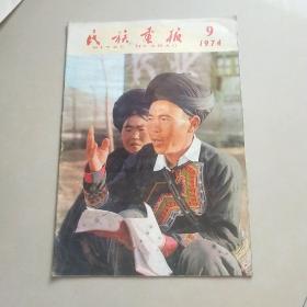 民族畫報1974.9