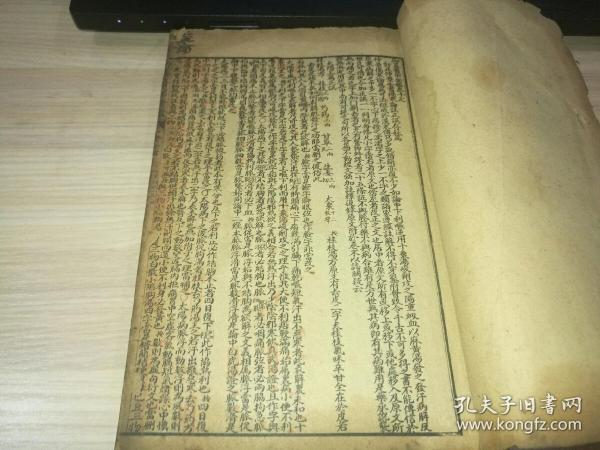 御纂醫宗金鑒(卷17~卷29,內有許多藥方)