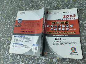 蒋军虎考研英语丛书:2013考研英语长难句分类突破与语法速成(第5版)