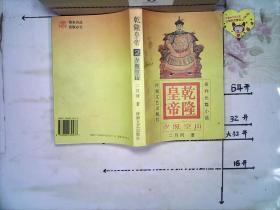 乾隆皇帝(2)-夕照空山
