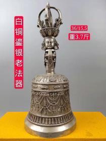 西藏寺院收,寺院高僧開光做法用降魔白銅鎏銀鈴一套   純手工打造   ,