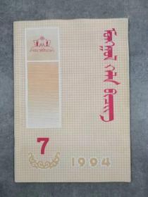 蒙古語文 1994年 第7期(月刊) 蒙文版