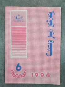 蒙古語文 1994年 第6期(月刊) 蒙文版