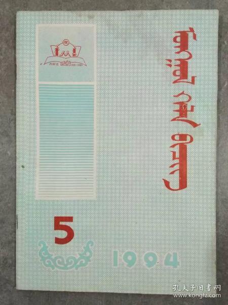 蒙古語文 1994年 第5期(月刊) 蒙文版