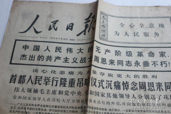 人民日报1976年1月15 .16日第二版,第三版