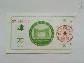 早期收藏門票(寧夏 西湖游樂園 游樂券4元)上世紀八九十年代老票證