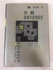 贺麟新儒学思想研究