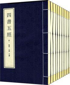 四书五经(大字线装本)