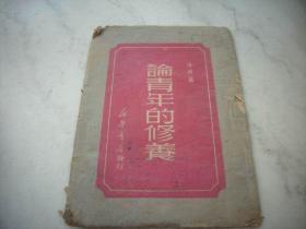 紅色文獻-1949年新華書店出版-張聞天(洛甫)著【論青年的修養】品弱如圖!