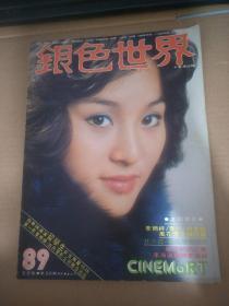 银色世界    89    封面夏玲玲  内有林青霞 ,秦汉