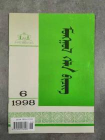 蒙古語文 1998年 第6期(月刊) 蒙文版