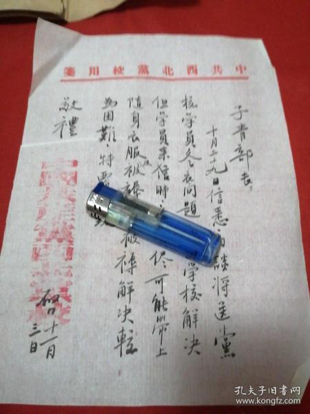 中共西北黨校給子青部長毛筆信函