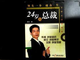 24岁的总裁