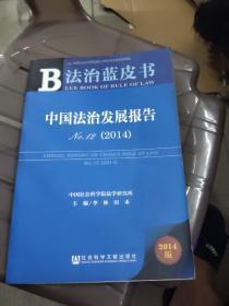 法制蓝皮书:中国法治发展报告     (2014)