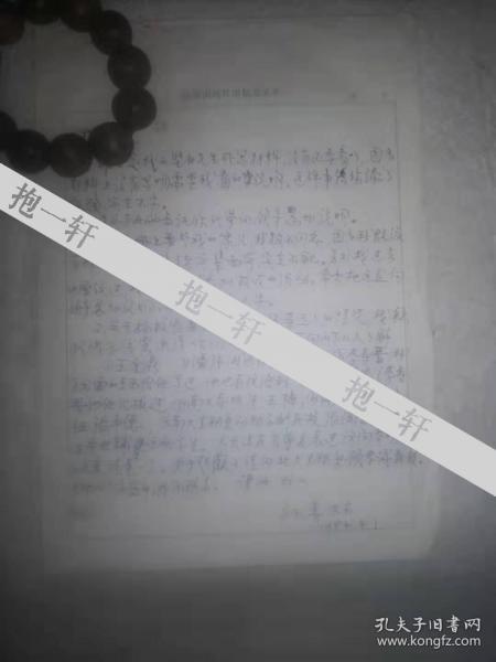 wg后,天津首批特級教師,南開中學教師孫養林信件(無封,藍色墨水)