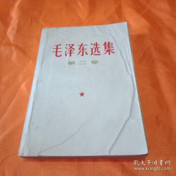 毛澤東選集(第二卷)