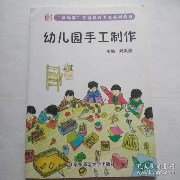 幼儿园手工制作