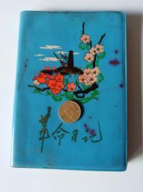 革命日記     滿40元包郵。如圖。品自定。