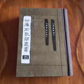 四庫術數類叢書(5) 上海古籍出版社 1990年一版一印