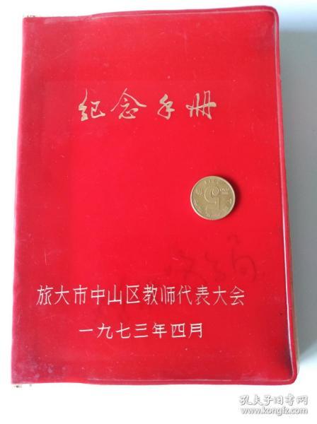 旅大市中山區教師代表大會紀念手冊     滿40元包郵。如圖。品自定。