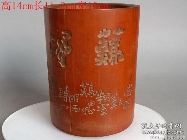 清代傳世雕工不錯的竹雕難得糊涂筆筒41