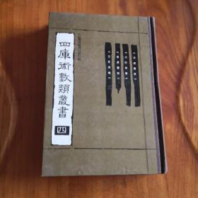 四庫術數類叢書(4) 上海古籍出版社 1990年一版一印