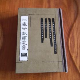 四庫術數類叢書(3) 上海古籍出版社 1990年一版一印