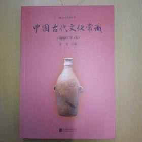 中國古代文化常識,插圖修訂第4版