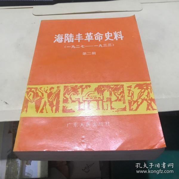 海陸豐革命史料1927-1933第二輯
