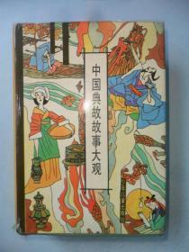 中國典故故事大觀