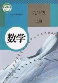 9787107280245 人教版课本教材初三3初中九9年级上册数学书正版回收书