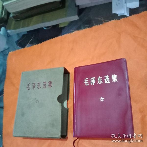 毛澤東選集(一卷本)