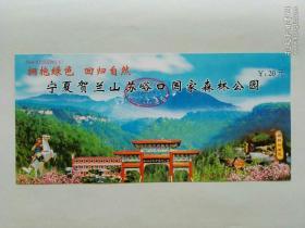 收藏門票(寧夏賀蘭山蘇峪口國家森林公園20元門票)多圖實拍保真