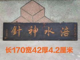 清代嘉慶已丑年榆木醫匾《涪水神針》,何凌漢書,保存完整,品相如圖!