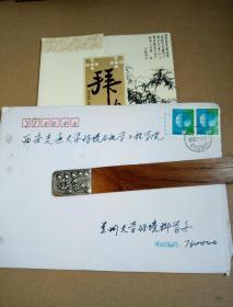 蘭州大學張明泉、李彥鋒賀卡一張附實寄封一枚