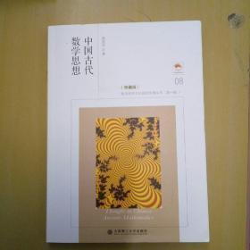 中國古代數學思想