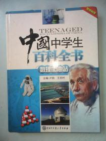 中國中學生百科全書 ( 數理加油站 + 成長充電器 + 史地大空間 + 問題新天地 ,4本合售)