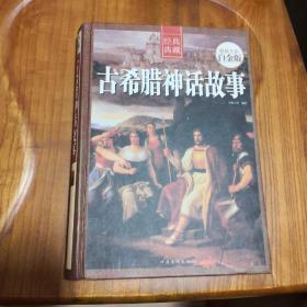 古希臘神話故事(超值全彩白金版)