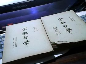 宗教哲學 上下冊 民國36年初版 謝扶雅譯 如圖