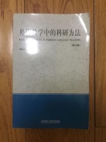 外語教學中的科研方法(修訂版)
