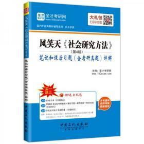 正版 風笑天社會研究方法(第4版)筆記和課后習題(含考研真題)詳解 中國石化出版社 9787511425157