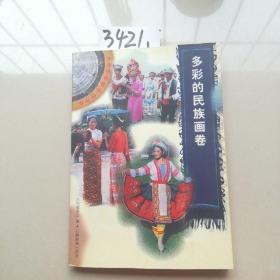 中華各民族知識叢書:多彩的民族畫卷