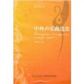 正版 中外聲樂曲選集 胡郁青  編 西南師范大學出版社 9787562120438